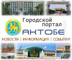 Информационный портал Аkimataktobe.kz